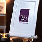 Meal&Drinks Choice Award 2017