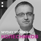 MYDAY STORIES: КОЛЕСНИКОВ